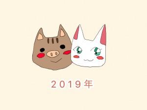 2019n